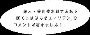 詩人・谷川俊太郎さんから「ぼくらはみんなエイリアン」にコメントが届きました!