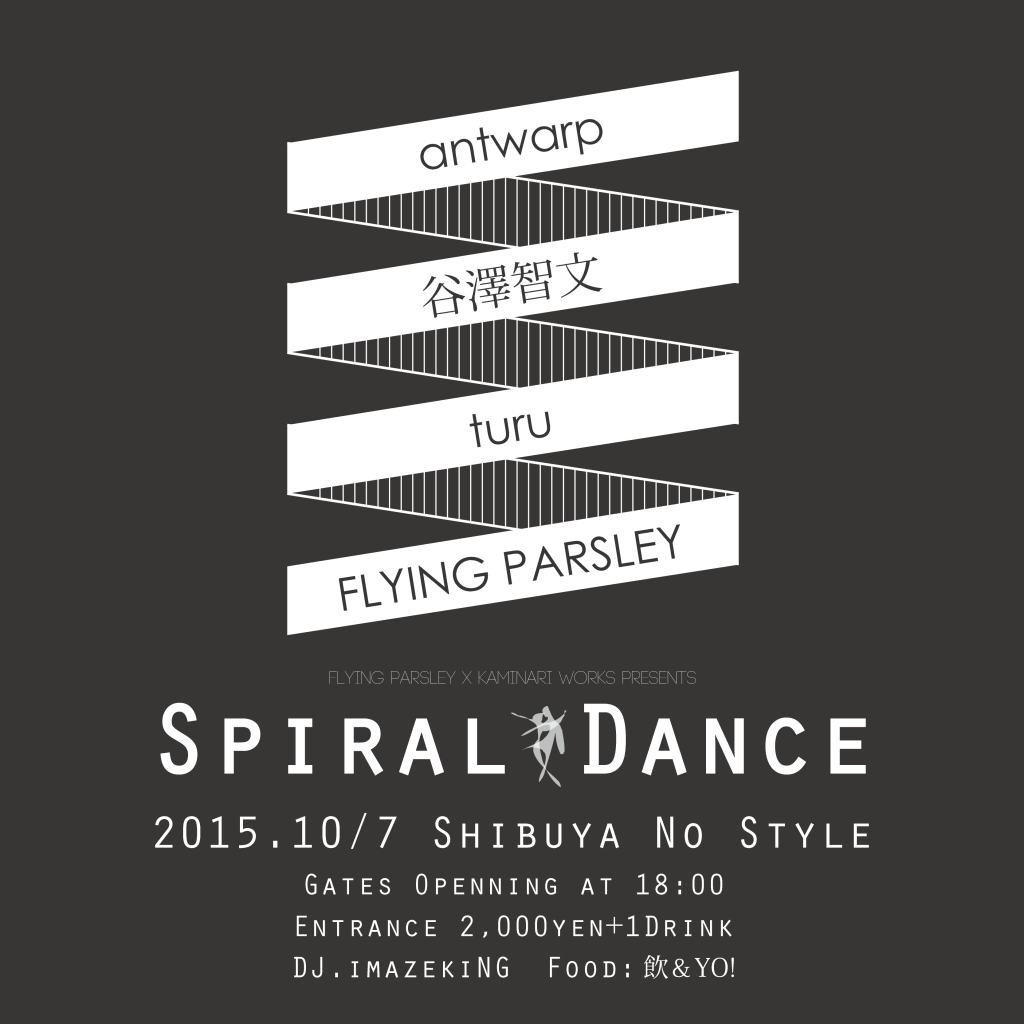 20151007_SpiralDanceFlyer-01
